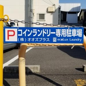 ozu1336parking-02