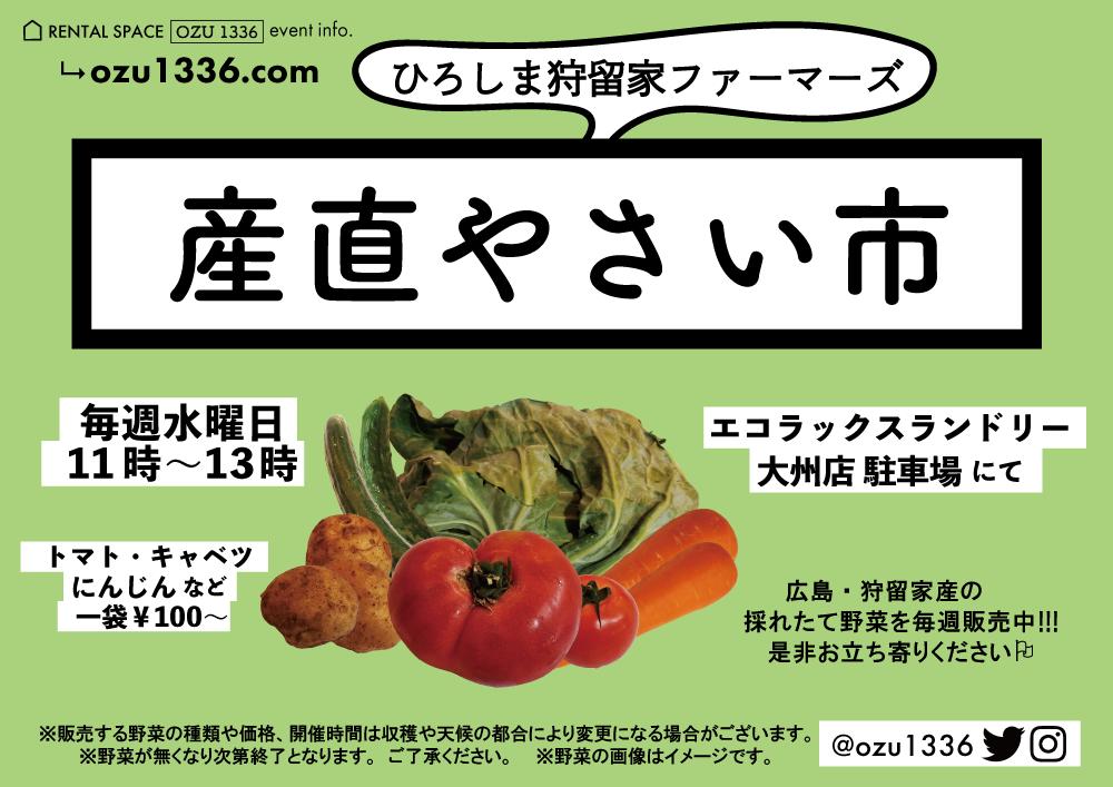産直野菜市1