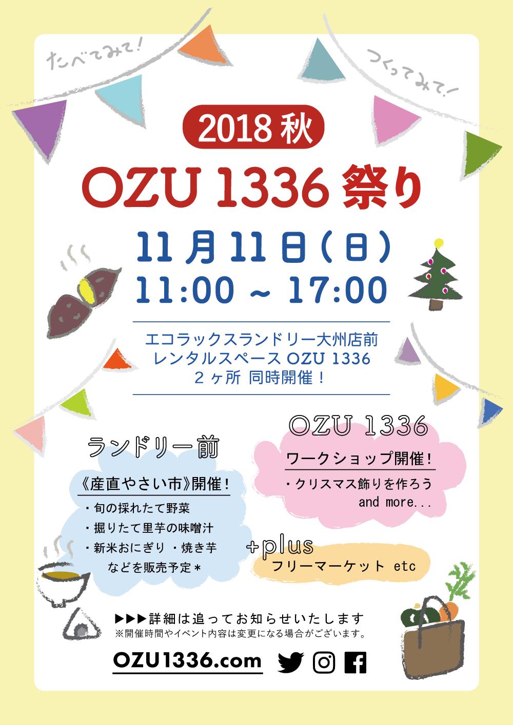 OZU1336祭り(縦)2